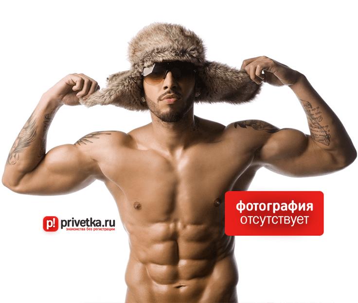 Сексзнакомство без регистраии краснодар 3 фотография